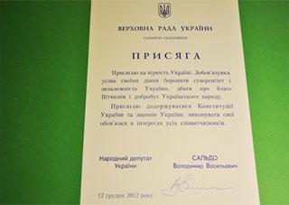 Народный депутат Владимир Сальдо отчитался перед избирателями Херсона