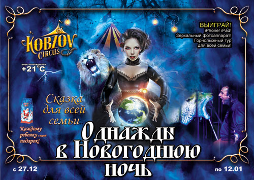 Херсонцев приглашают в цирк!!!