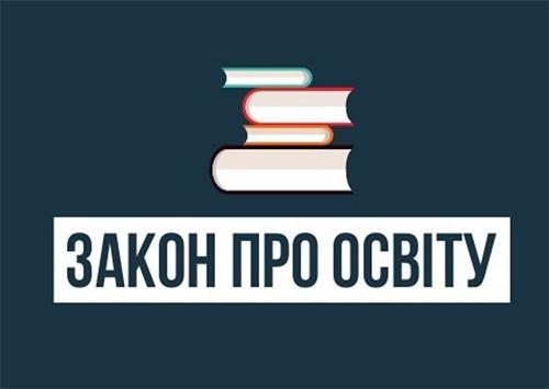 Співаковський: Профільний Комітет врахував поправку до законопроекту «Про освіту»