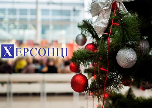 """""""Херсонці"""" вітають з новорічними святами!"""