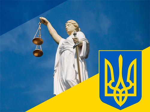Співаковський: Всі разом ми маємо забезпечити чесне та справедливе правосуддя в нашій державі
