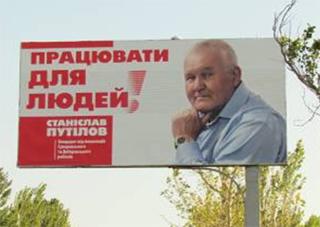 Станислав Путилов может стать мэром для всех херсонцев!