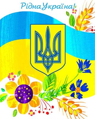 З Днем народження моя країна!
