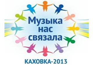 Оприлюднена  програма фестивалю  «Музыка нас связала»