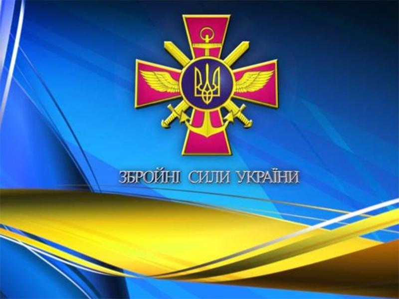 Служба зайнятості Херсонщини - Збройним силам України