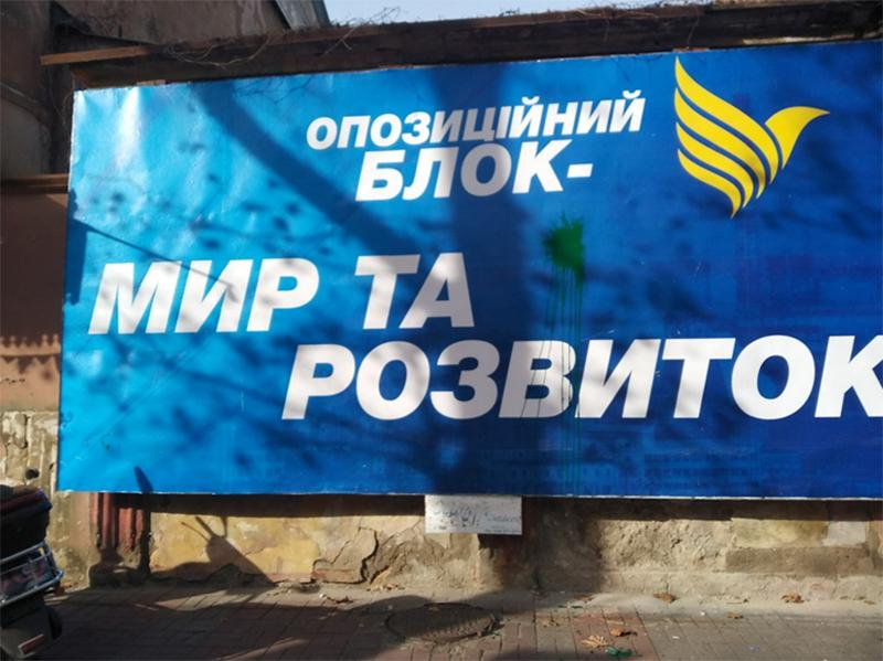 В Херсоне бесчинствуют политические хулиганы