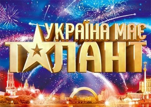 В Херсоне пройдет кастинг на новый сезон «Україна має талант»