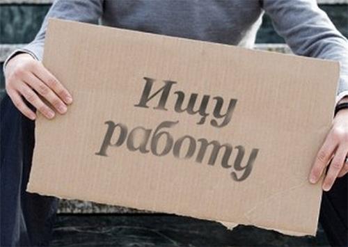 Проблему безробіття обговорили на Херсонщині