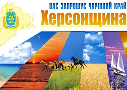 На Херсонщине - самая дорогая одежда, обувь и газ в Украине