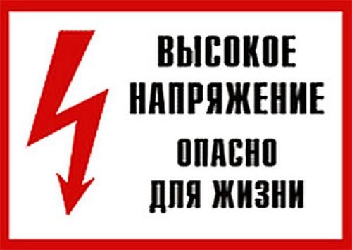 На Херсонщине расследуется случай со сгоревшим электриком
