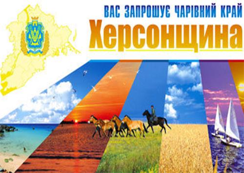 Регіональний конкурс «Топ-10 туристичних перлин Херсонщини»