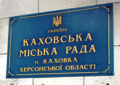 Так кто же будет секретарем Каховского городского совета?