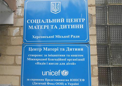 Елена Урсуленко: Херсонский Центр матери и ребенка будет сохранен