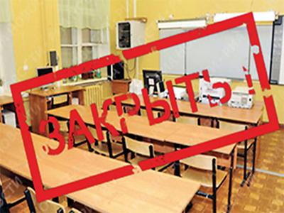 Закрыть одну из школ планируют в Скадовском районе