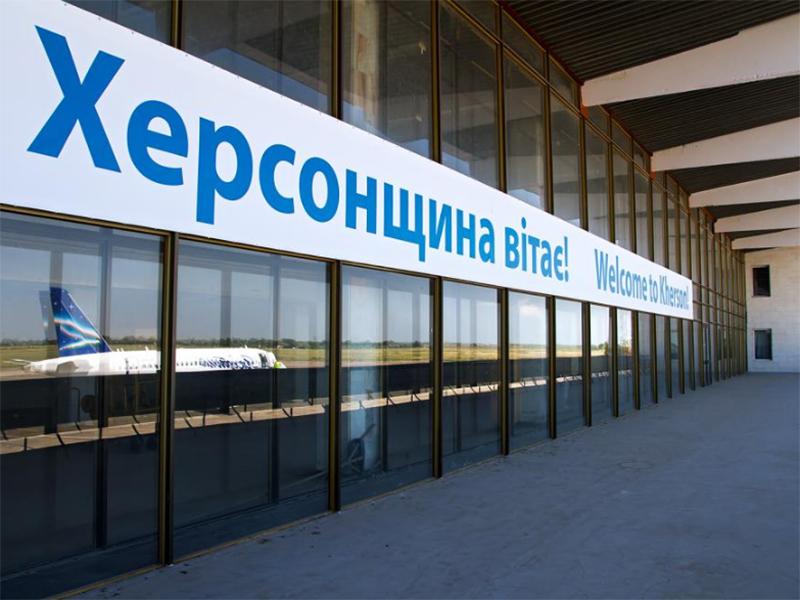 Херсонский аэропорт стал одним из крупных налогоплательщиков региона
