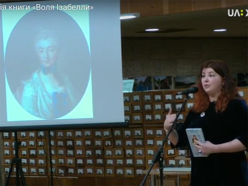 У Херсоні презентували роман про українську княгиню