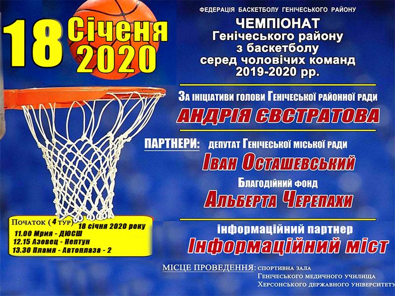 У Генічеську районі тривають баскетбольні баталії