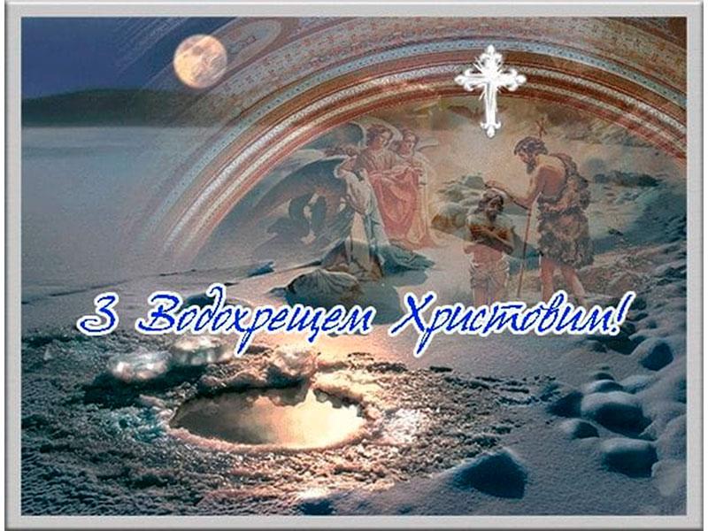 Олександр Співаковський: Христос хрестився!