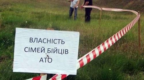 На Херсонщині виділяють земельні ділянки учасникам АТО