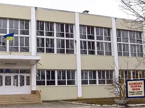 На Херсонщині ліквідовано технічну школу