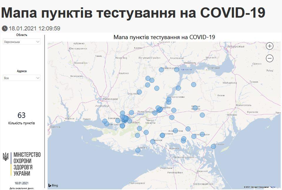 Де жителі Херсонщини можуть здати тест на COVID-19