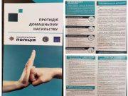 В Херсоне с начала года полицейские отреагировали на 94 сообщения о домашнем насилии