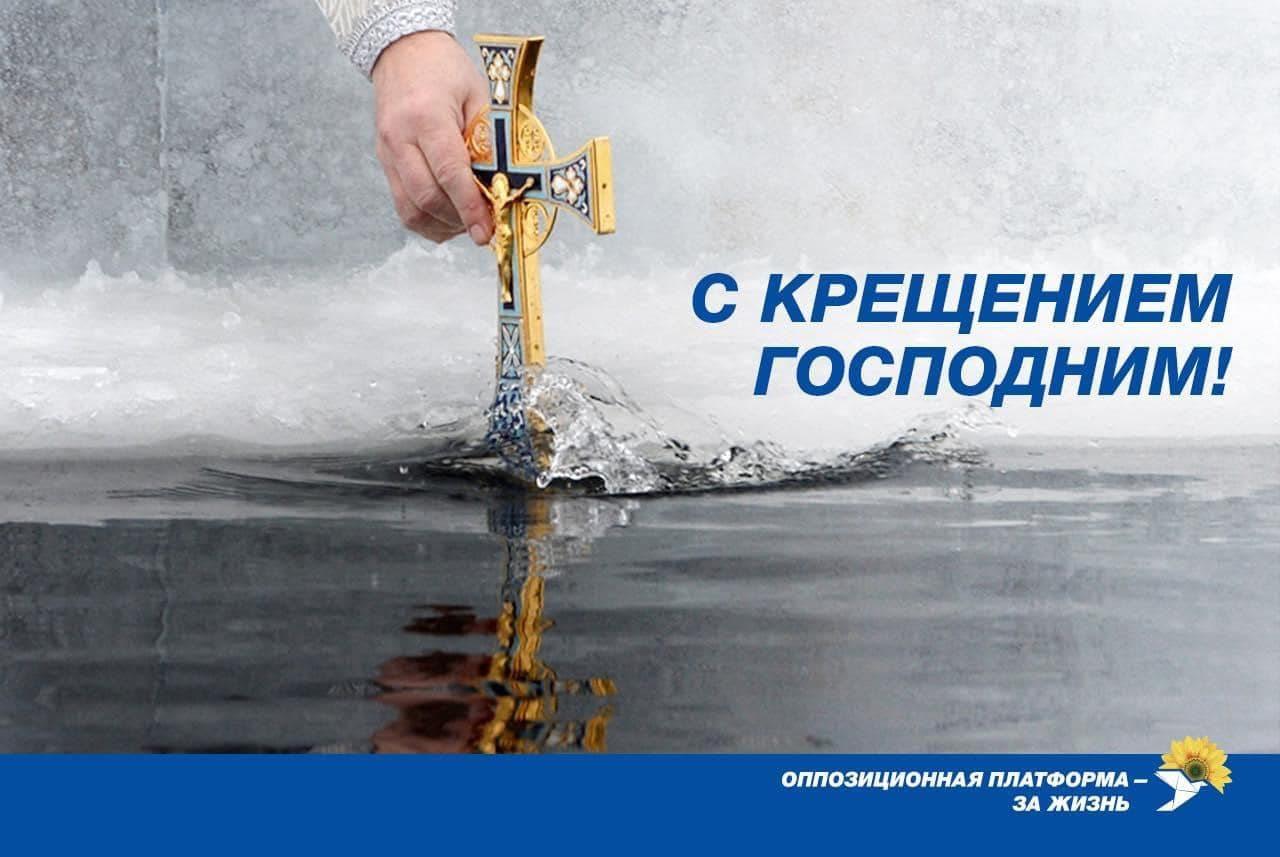 Егор Устинов поздравил херсонцев с праздником Крещения Господнего