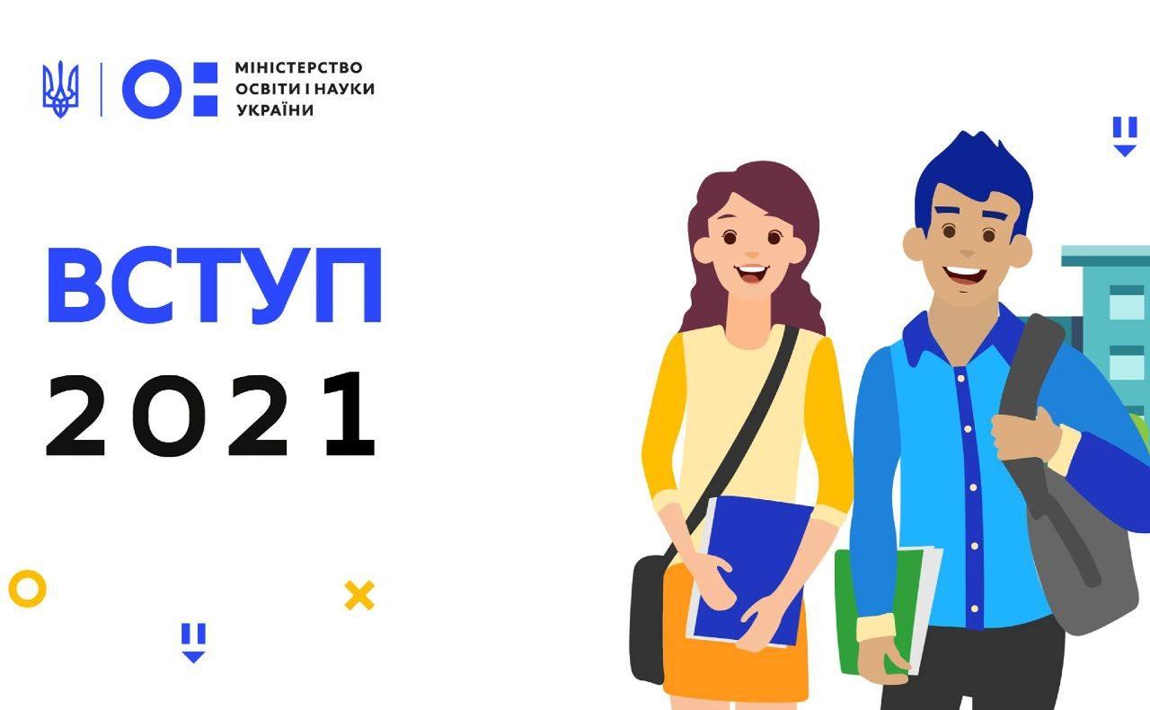 Вступна кампанія-2021: терміни, нові умови та особливості