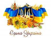 Олександр Співаковський: Наша мета незмінна – бачити свою країну вільною, незалежною та єдиною