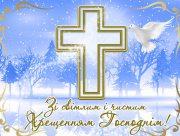 Ігор Колихаєв привітав херсонців зі Святом справжнього дива та істинного очищення Душі