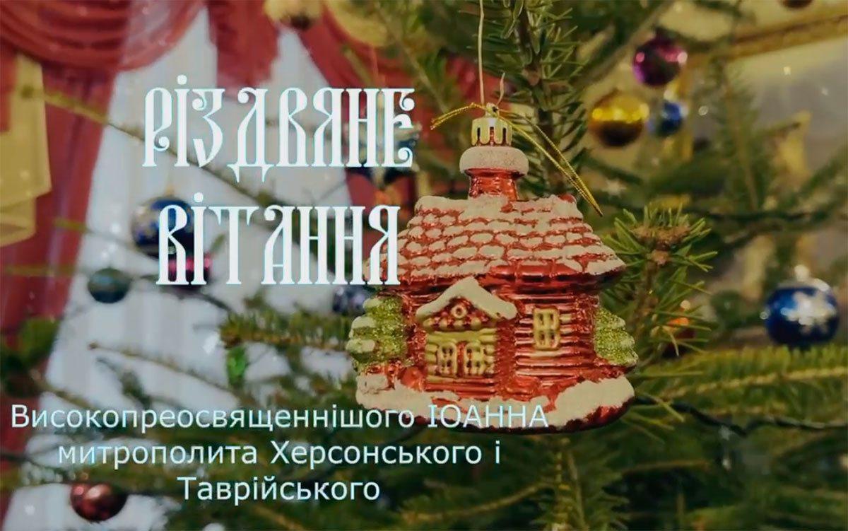 Різдвяне привітання херсонцям