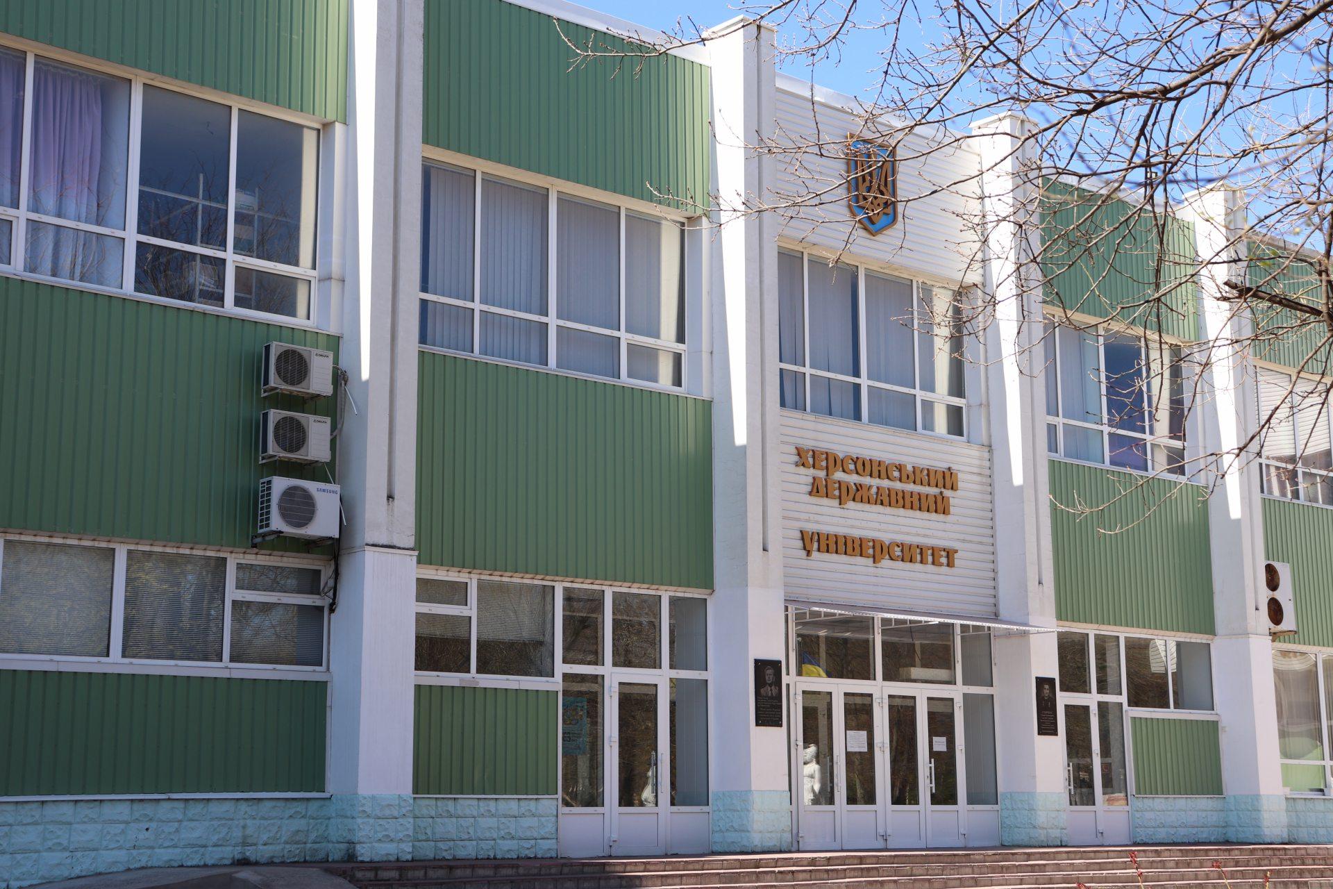Херсонський держуніверситет виконав державне замовлення