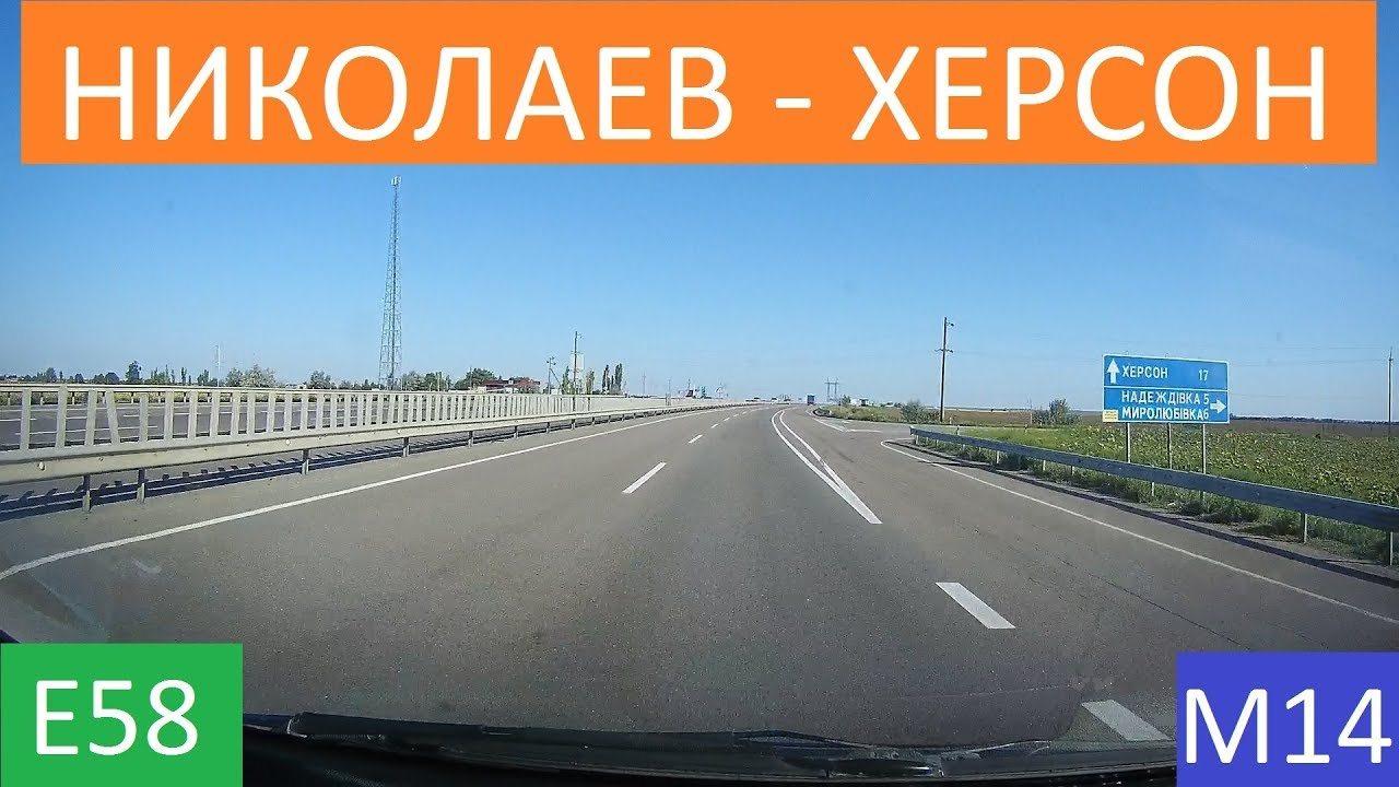 Участок трассы Херсон - Николаев станет платным