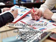 На Херсонщині суд оштрафував чотирьох посадовців за порушення законодавства про закупівлі