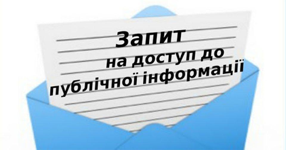 Про відкритість та прозорість міської влади в Олешках
