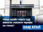 """""""Наш край"""" через суд вимагає знизити тарифи на тепло"""