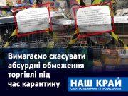 """""""Наш край"""" требует отменить абсурдные ограничения торговли во время карантина"""