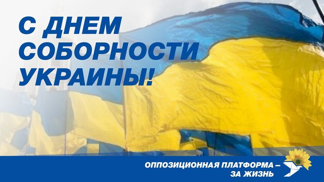 Егор Устинов: Украина будет Соборной!