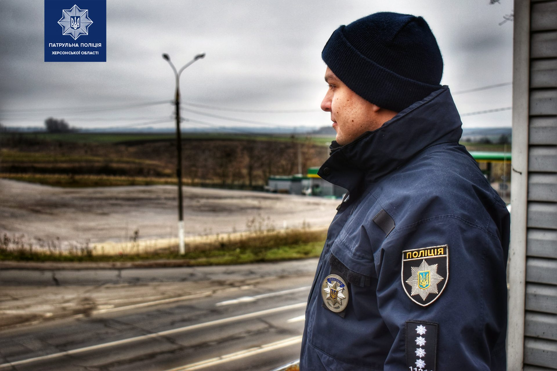 Патрульна поліція Херсонщини пропонує роботу