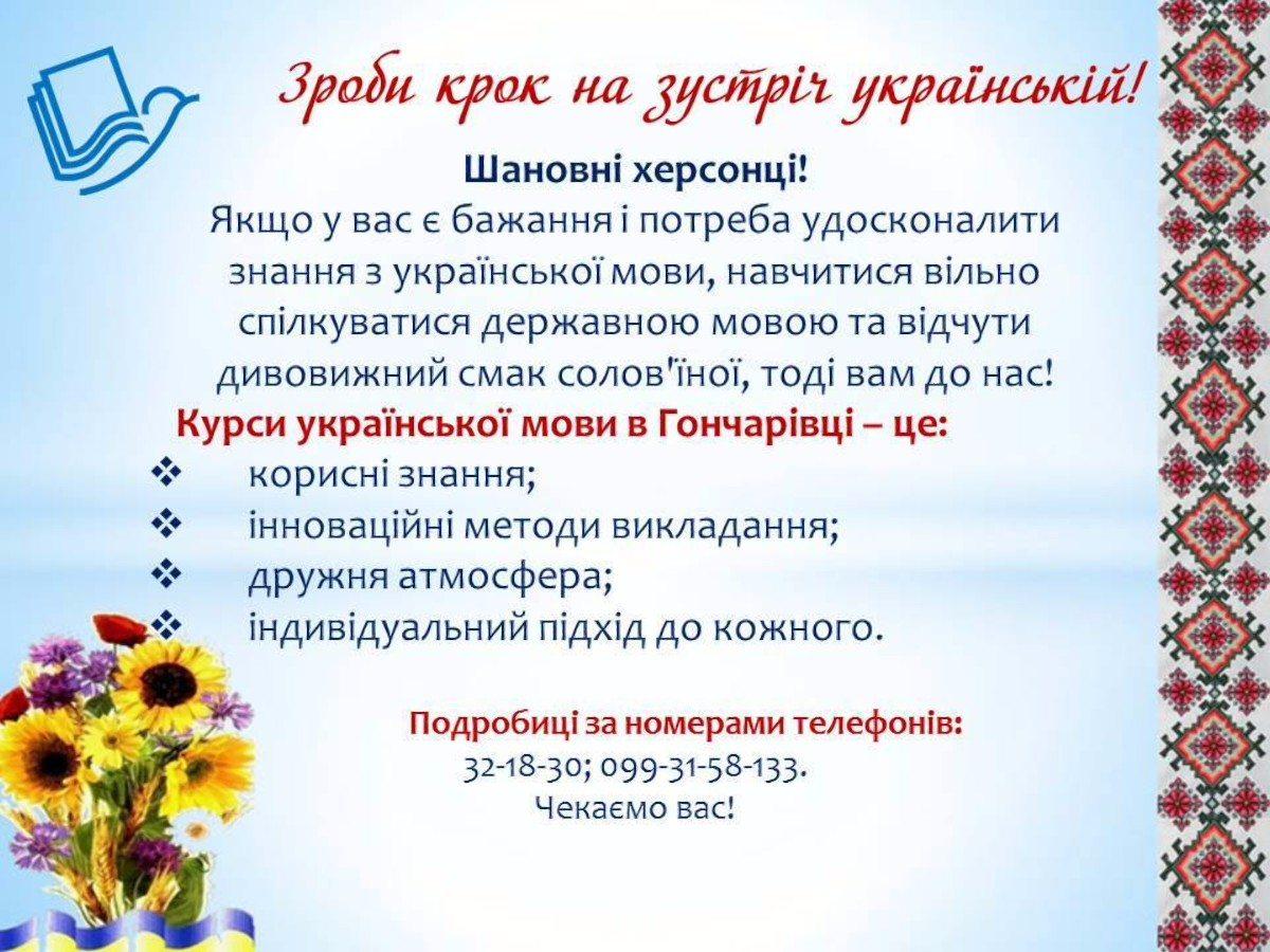 В херсонской библиотеке возобновились курсы украинского языка