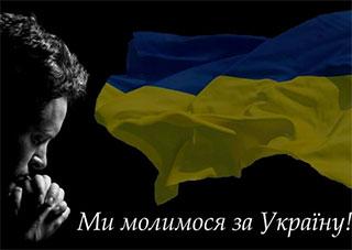 Херсонцы молятся за Украину
