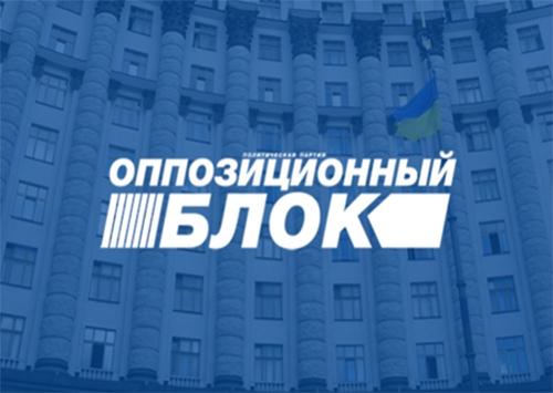 «Оппозиционный блок» предлагает  пути выхода из кризиса