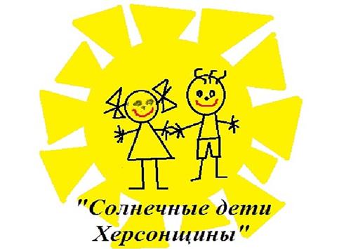 Херсонская общественная организация стала участником конкурса «Благодійна Україна -2015»