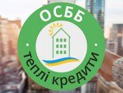 Херсонські ОСББ таки отримають «теплі кредити»