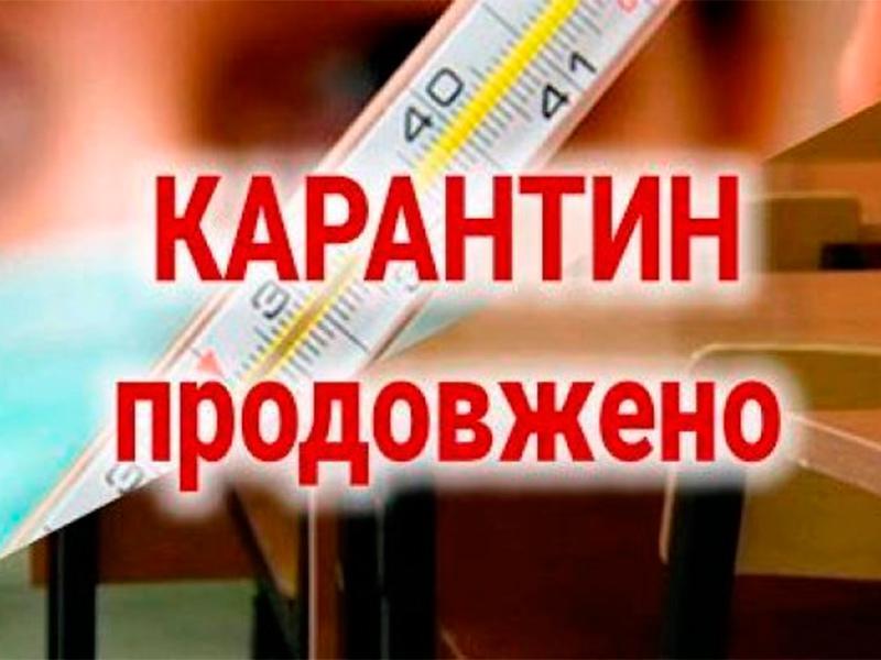 Карантин продовжено до 19.02.2020