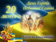 Олена Урсуленко: Вічна пам'ять! Герої не вмирають!