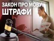 На Херсонщині штрафують підприємців за обслуговування споживачів не на державній мові