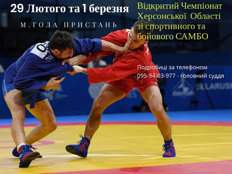 турнір, самбо, чемпіонат