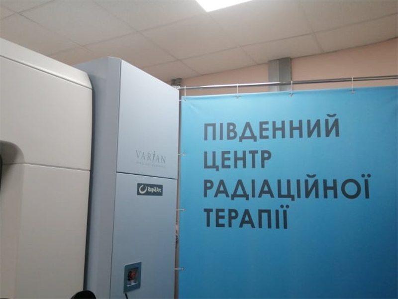 центр, онкологія, облрада
