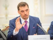 Гончарук похвалився, що запроваджує винагороду, яку ввів Порошенко